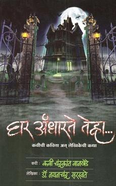 Ghar Andharate Tevha