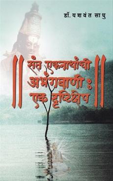 Sant Eknathanchi Abhangavani Ek Drushtikshep