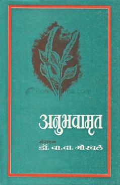 Anubhavamrut Bhag 2