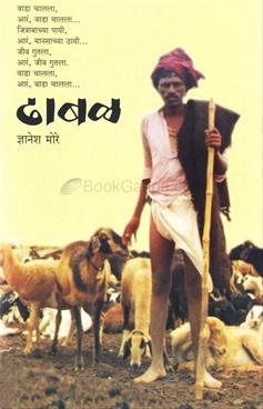 Dhabal