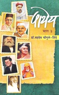 Pathey Bhag 3