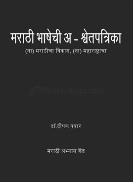 Marathi Bhashechi A - Shwetpatrika