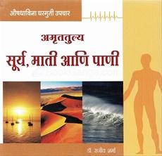 Amruttulya Surya Mati Ani Pani