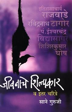 Jivanache Shilpakar Va Etar Charitre