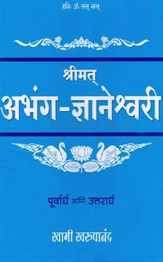Shrimat Abhang Dnyaneshwari Purvardh Ani Uttarardh
