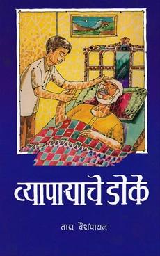 Choricha Shodh ( 8 Pustakancha Sanch )