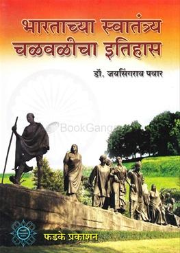 Bharatachya Swatantrya Chalvalicha Itihas