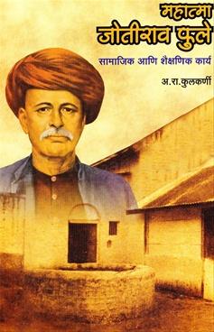 Mahatma Jyotirao Phule Samajik Ani Shaikshanik Karya
