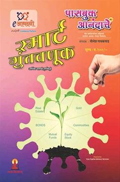 Passbook Anandache Diwali 2020