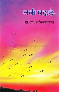 Navi Pahat