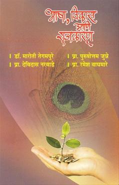 Bhasha, Vikas Ani Rajkaran