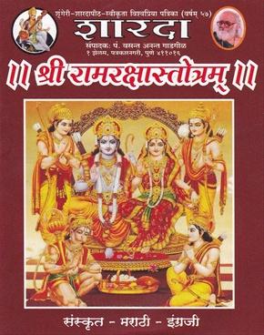 Shri Ramrakshastotram