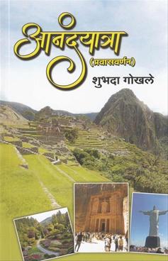 Anandyatra (Pravasvarnan)