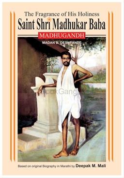 Saint Shri Madhukar Baba