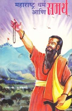Maharashtra Dharma Ani Samarth