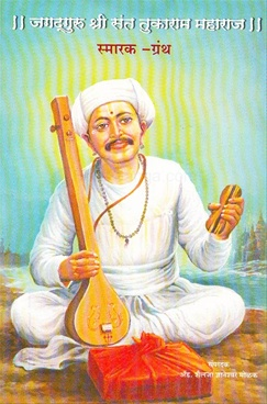 Jagadguru Shri Sant Tukaram Maharaj