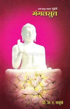 Jagane Badalun Takanare, Buddhanche Mangalsutta