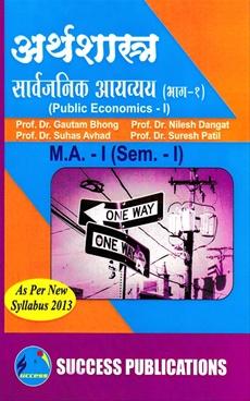 Arthashastra Sarvajanik Aayavyay Bhag -1
