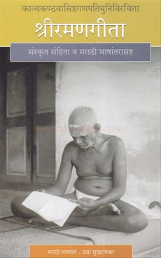 Shriramangeeta