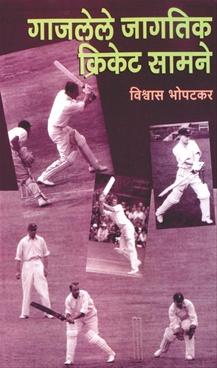 Gajlele Jagtik Cricket Samane