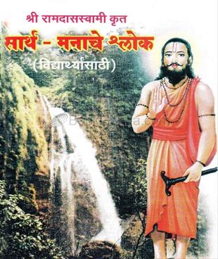 Shree Ramdas swamikrut Sarth Manache Shlok