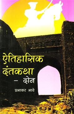 Aitihasik Dantkatha Khand 2 Ra