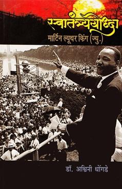 Swatantryayoddha Martin Luther King (Jr.)