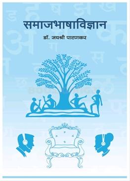 Samajbhashavidnyan