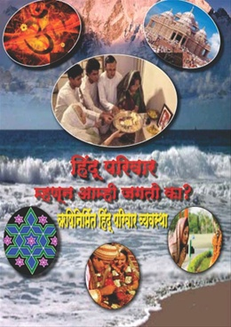 Hindu Pariwar Mhanun Amhi Jagto Ka