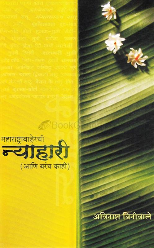 महाराष्ट्राबाहेरची न्याहारी