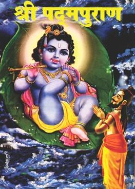 Shri Padmapuran