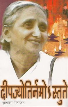 Deepjyoti Namostute (Marathi)