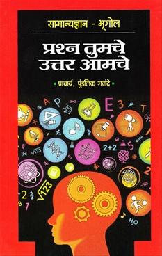 Prashna Tumche Uttar Amache- Samanyadnyan Bhoogol