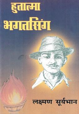 Hutatma Bhagatsing