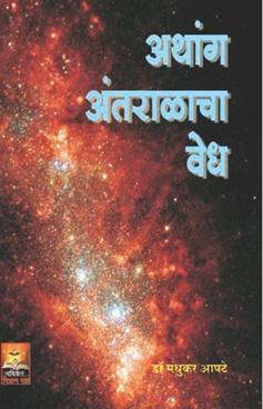 Athang Antaralacha Vedh