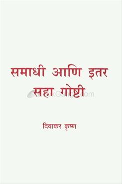 Samadhi Ani Itar Saha Goshti