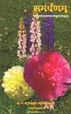 समर्पणम् २००९