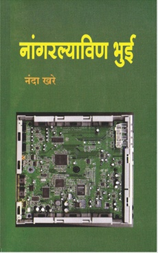 Nangaralyavin Bhui