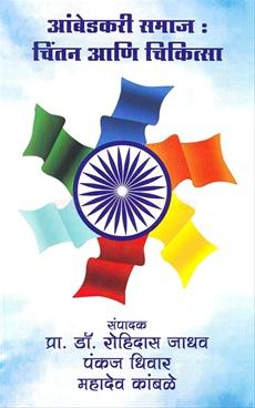 Ambedkari Samaj : Chintan Ani Chikitsa
