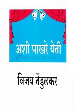 Ashi Pakhare Yeti