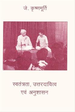 Swatantryata, Utterdayitv Evam Anushasan