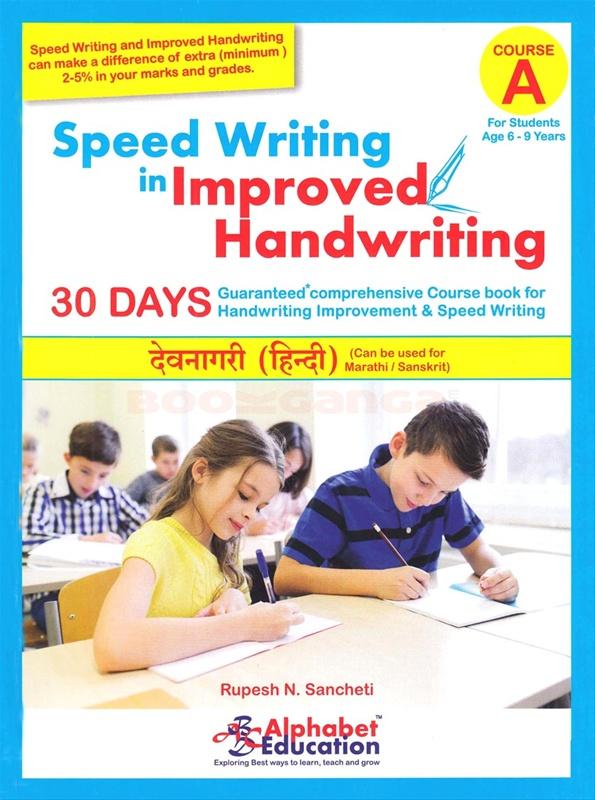 Speed Writing In Improved Handwriting - Devnagari Hindi (Age 6 - 9)