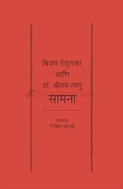 Vijay Tendulkar Ani Dr. Shriram Lagu - Samana