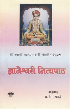 Dnyaneshwari Nitypatha