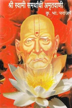 Shri Swami Samarthanchi Amrutwani