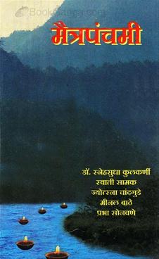 Maitrapanchami