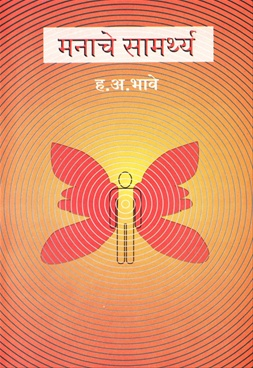 Manache Samarthya