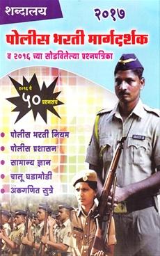 Shabdalay Police Bharati Margadarshak 2017