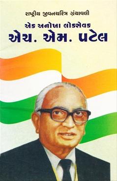 H.M. Patel