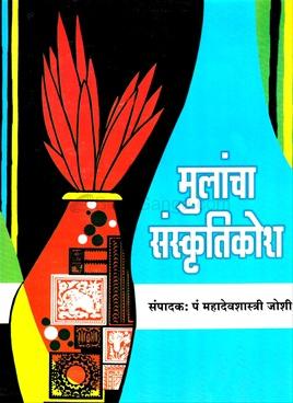 Mulancha Sanskrutikosh Khand 4